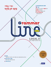"<font title=""쎄듀플러스 연결형 중학영문법 Grammar Line Local 그래머 라인 로컬 3"">쎄듀플러스 연결형 중학영문법 Grammar Lin...</font>"