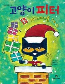 고양이 피터 - 크리스마스를 구하라