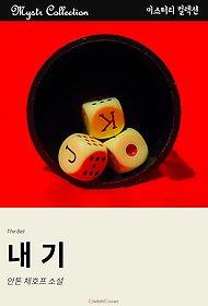 내기 (Mystr 컬렉션 제58권)