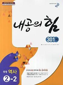 내공의 힘 중등 역사 2-2 301제 (2021년용)