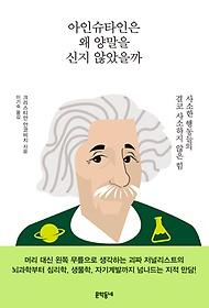 아인슈타인은 왜 양말을 신지 않았을까