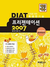 백전백승 DIAT 프리젠테이션 2007 (2015)