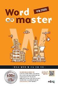 워드 마스터 Word Master 수능 2000 (2018년용)
