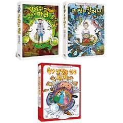 다이애나 윈 존스의 마법 책장 1~3권 세트