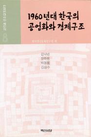 "<font title=""한국현대사의 재인식 8 - 1960년대 한국의 공업화와 경제구조"">한국현대사의 재인식 8 - 1960년대 한국의 ...</font>"