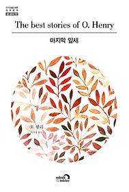 마지막 잎새 (큰글씨책)