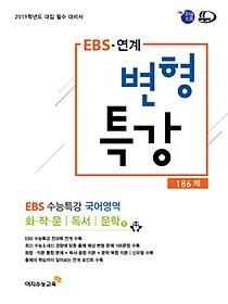 """<font title=""""EBS 연계 변형특강 EBS 수능특강 국어영역 186제 (2018)"""">EBS 연계 변형특강 EBS 수능특강 국어영역 ...</font>"""