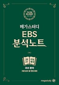 """<font title=""""메가스터디 EBS 분석노트 수능특강 국어 문학 (2020)"""">메가스터디 EBS 분석노트 수능특강 국어 문...</font>"""