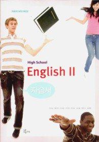 ENGLISH 2 자습서 (2010)