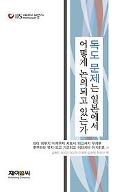 """<font title=""""독도 문제는 일본에서 어떻게 논의되고 있는가"""">독도 문제는 일본에서 어떻게 논의되고 있...</font>"""