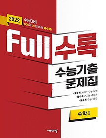 Full수록 수능기출문제집 수학 1 (2021)