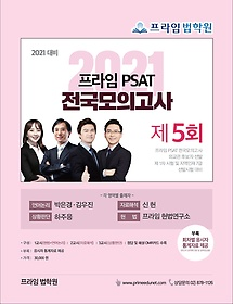 2021 프라임 PSAT 전국모의고사 제5회