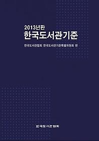 (2013년판) 한국도서관기준