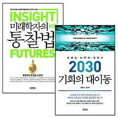 "<font title=""2030 기회의 대이동 + 미래학자의 통찰법 패키지"">2030 기회의 대이동 + 미래학자의 통찰법 ...</font>"