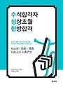 2019 수상한 비교과 초등 중등 임용고시 심층면접