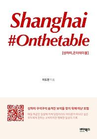 상하이, 온더테이블 = Shanghai #onthetable