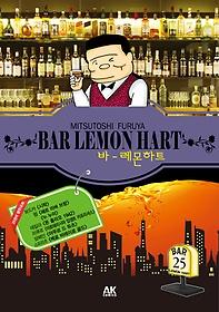 바 - 레몬하트 BAR LEMON HART 25