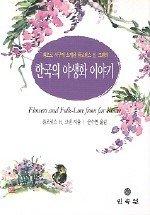 한국의 야생화 이야기
