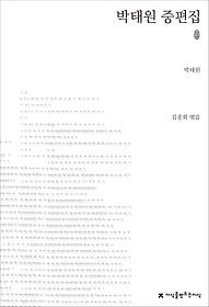 초판본 박태원 중편집