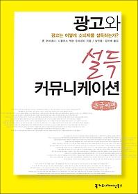광고와 설득커뮤니케이션 (큰글씨책)