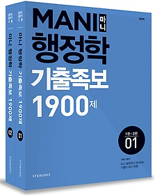 2015 MANI 마니 행정학 기출족보 1900제 세트
