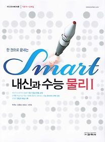 스마트 내신과 수능 물리 1 (2014년)