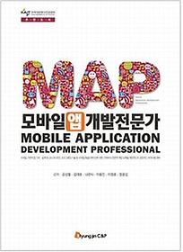 모바일 앱 개발 전문가 MAP