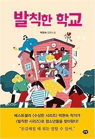 발칙한 학교 :박현숙 장편소설