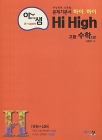 아샘 Hi High 고등 수학 (상/ 2021)