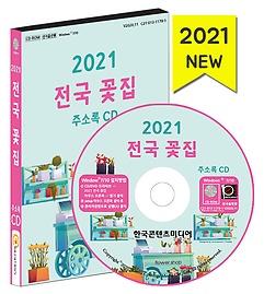 2021 전국 꽃집 주소록 CD