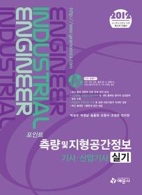 """<font title=""""포인트 측량 및 지형공간정보 기사 산업기사 실기 (2012)"""">포인트 측량 및 지형공간정보 기사 산업기...</font>"""