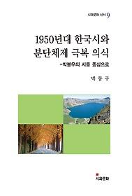 1950년대 한국시와 분단체제 극복 의식