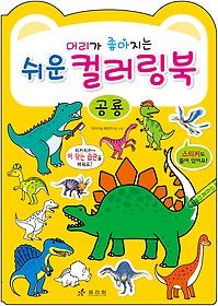 머리가 좋아지는 쉬운 컬러링북 - 공룡