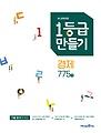 2020 새책 / 당일발송) 1등급 만들기 경제 775제 (2020년용) : 2015 개정 교육과정 / 새 교육과정