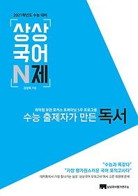 상상국어 N제 독서 (2020)