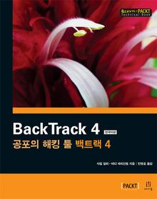BackTrack 4 - 한국어판