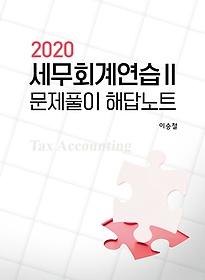 2020 세무회계연습 2 문제풀이 해답노트