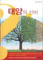 태양의 신비 - 호기심 도서관