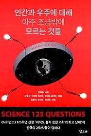 """<font title=""""인간과 우주에 대해 아주 조금밖에 모르는 것들"""">인간과 우주에 대해 아주 조금밖에 모르는 ...</font>"""
