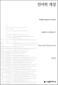 언어학 개설