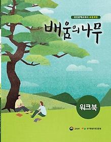 배움의 나무 - 워크북