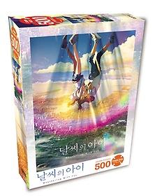 날씨의 아이 직소퍼즐 500피스 - 기도