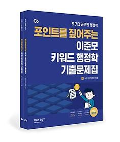 2021 이준모 키워드 행정학 기출문제집