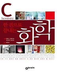 (한 권으로 끝내는) 화학