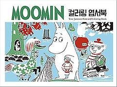 무민 컬러링엽서북