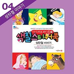 아이 러브 바이블 색칠 스티커북 4