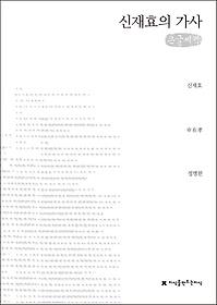 신재효의 가사 (큰글씨책)
