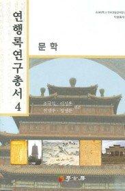 연행록 연구총서 4 - 문학