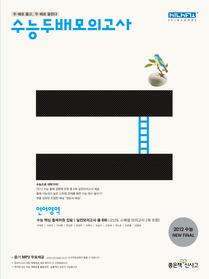 신사고 수능 두배모의고사 언어영역 (2011)