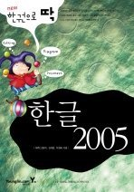 New 한권으로 딱 한글 2005 (CD:1)